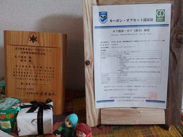 20121216_224305.jpg